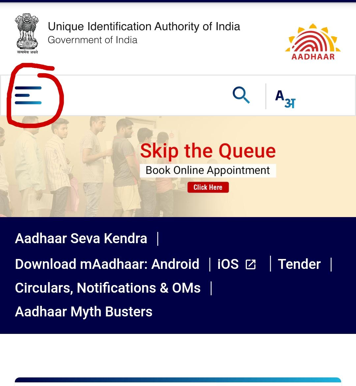 Aadhaar web portal